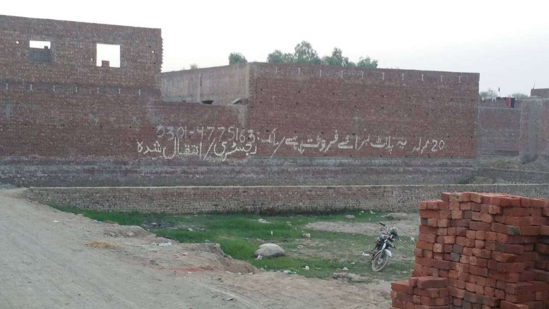 1 Kanal Commercial Plot For Sale in Sheikhupura Road Lahore