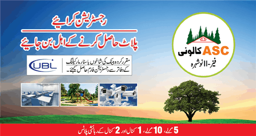 ||Payment Plan of ASC Colony Phase 2 Nowshera Plots Prices Rates Installments