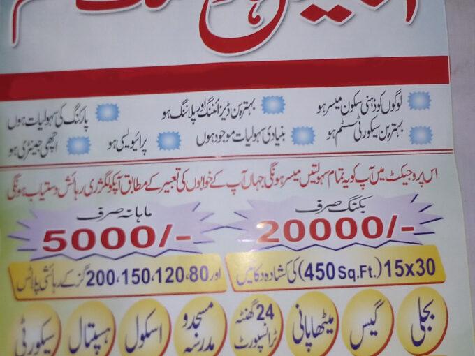 AL Jalil Housing Scheme|