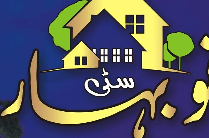 Nobahar City Peshawar 