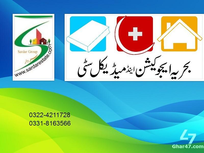 Bahria Education and Medical City, Bahria EMC # A Block