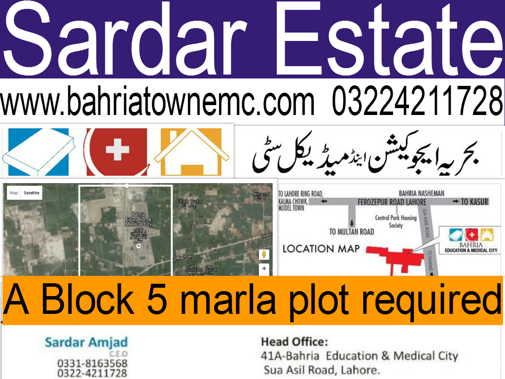 Bahria Town EMC Plot Required